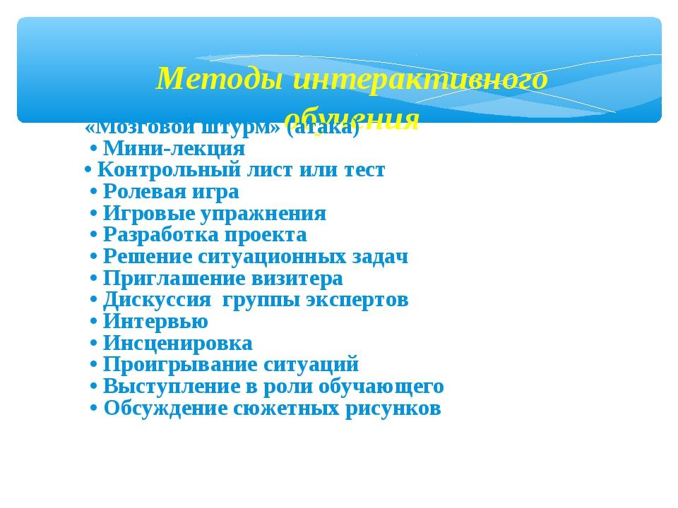 Методы интерактивного обучения «Мозговой штурм» (атака) • Мини-лекция • Контр...