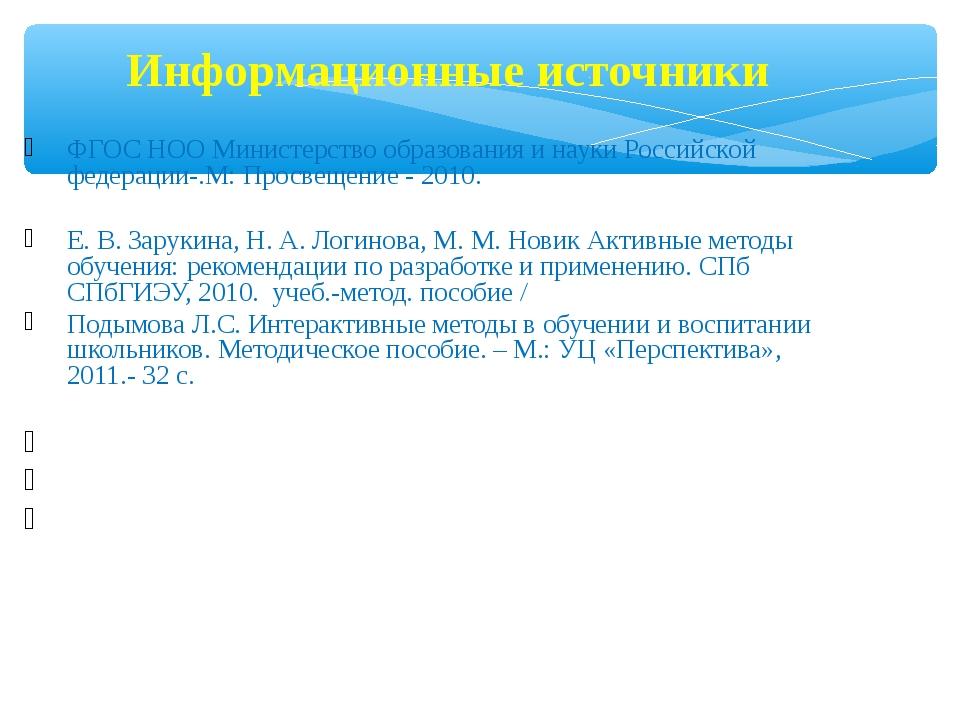 Информационные источники ФГОС НОО Министерство образования и науки Российской...