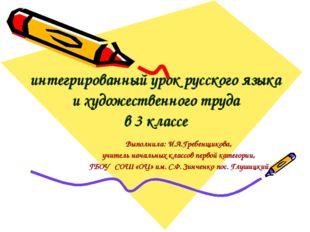 интегрированный урок русского языка и художественного труда в 3 классе Выпол