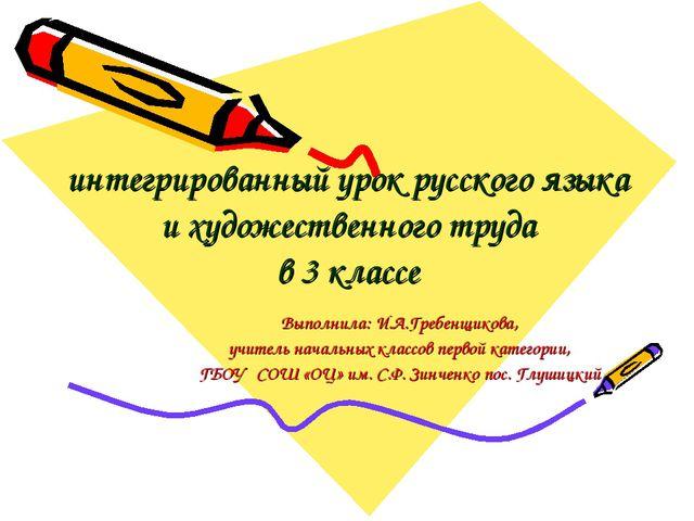 интегрированный урок русского языка и художественного труда в 3 классе Выпол...