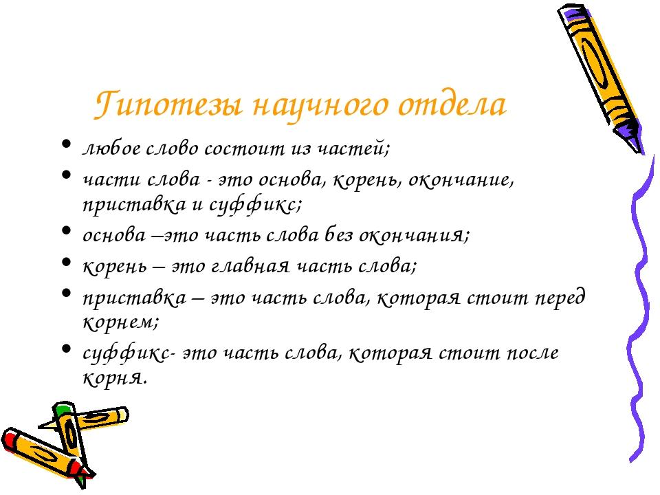 Гипотезы научного отдела любое слово состоит из частей; части слова - это осн...