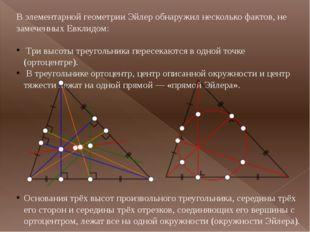 В элементарной геометрии Эйлер обнаружил несколько фактов, не замеченныхЕвкл