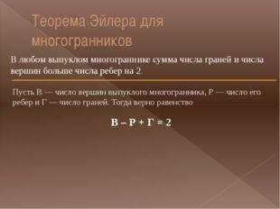 Теорема Эйлера для многогранников В любом выпуклом многограннике сумма числа