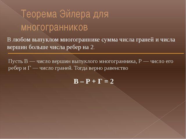 Теорема Эйлера для многогранников В любом выпуклом многограннике сумма числа...