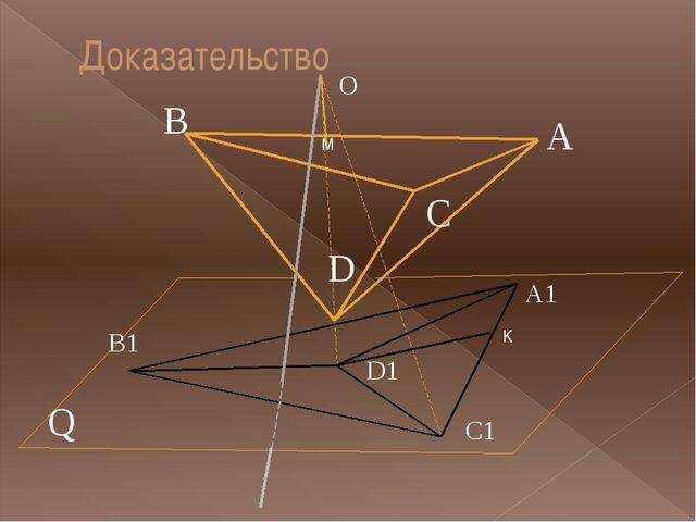 Доказательство C B A D Q A1 B1 C1 D1 O M K