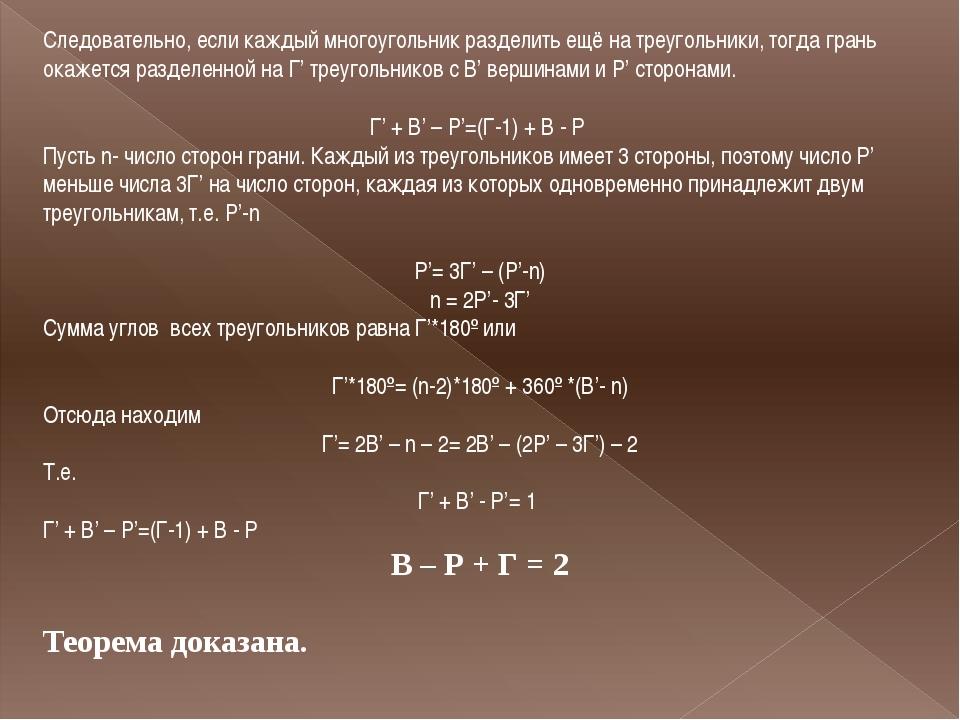 Следовательно, если каждый многоугольник разделить ещё на треугольники, тогда...