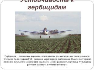 Устойчивость к гербицидам Гербициды - химические вещества, применяемые для ун