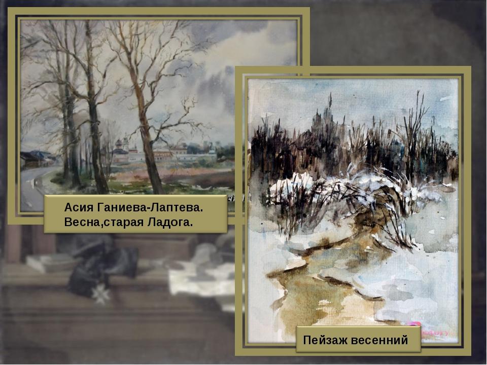 Асия Ганиева-Лаптева. Весна,старая Ладога. Пейзаж весенний Пейзаж весенний