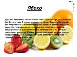 Ябоко Фрукты – безусловно, без них список самых полезных продуктов питания бы