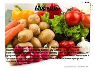 Морковь Морковь не отстает от капусты по количеству содержащихся в ней полезн