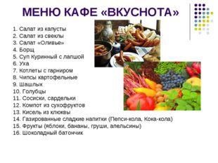 МЕНЮ КАФЕ «ВКУСНОТА» 1. Салат из капусты 2. Салат из свеклы 3. Салат «Оливье