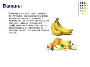 Бананы Всего один желтый плод содержит 467 мг калия, который нужен, чтобы мыш