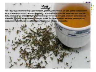 Чай Чай – еще один полезный продукт питания, утверждают ученые. Он уже давно