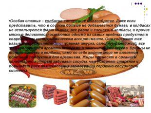 Особая статья – колбасно-сосисочное многообразие. Даже если представить, что