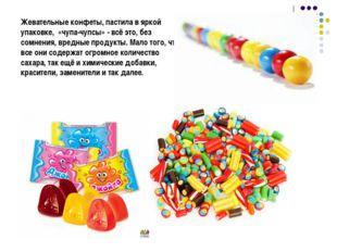 Жевательные конфеты, пастила в яркой упаковке, «чупа-чупсы» - всё это, без со