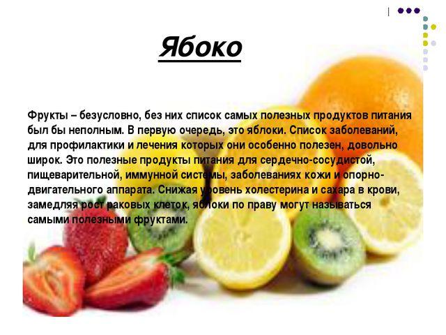 Ябоко Фрукты – безусловно, без них список самых полезных продуктов питания бы...