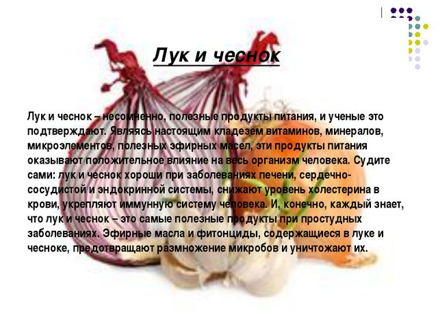 Лук и чеснок Лук и чеснок – несомненно, полезные продукты питания, и ученые э...