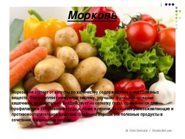 Морковь Морковь не отстает от капусты по количеству содержащихся в ней полезн...