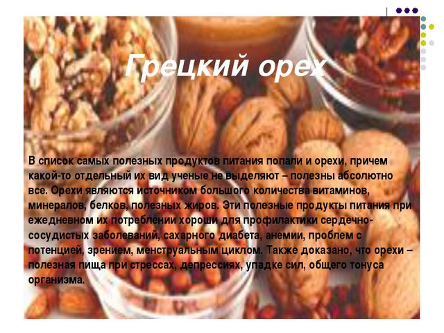 Орехи В список самых полезных продуктов питания попали и орехи, причем какой-...