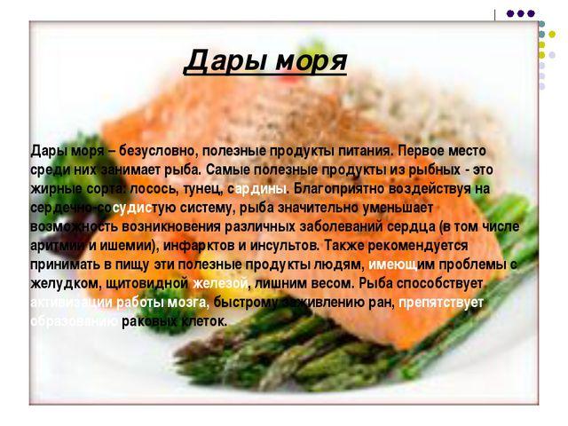 Дары моря Дары моря – безусловно, полезные продукты питания. Первое место сре...