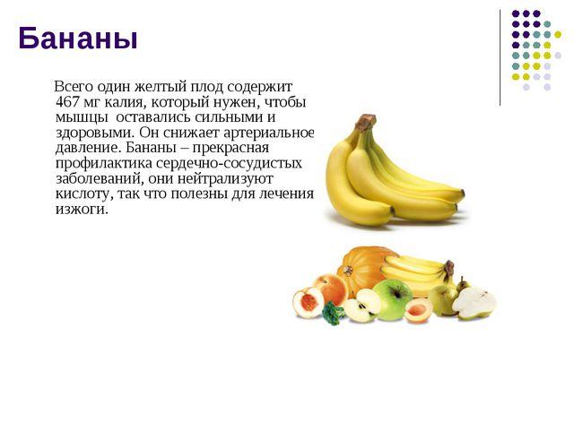 Бананы Всего один желтый плод содержит 467 мг калия, который нужен, чтобы мыш...