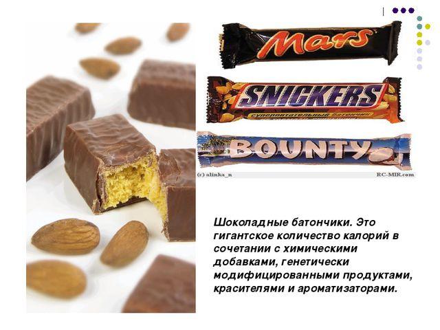 Шоколадные батончики. Это гигантское количество калорий в сочетании с химичес...