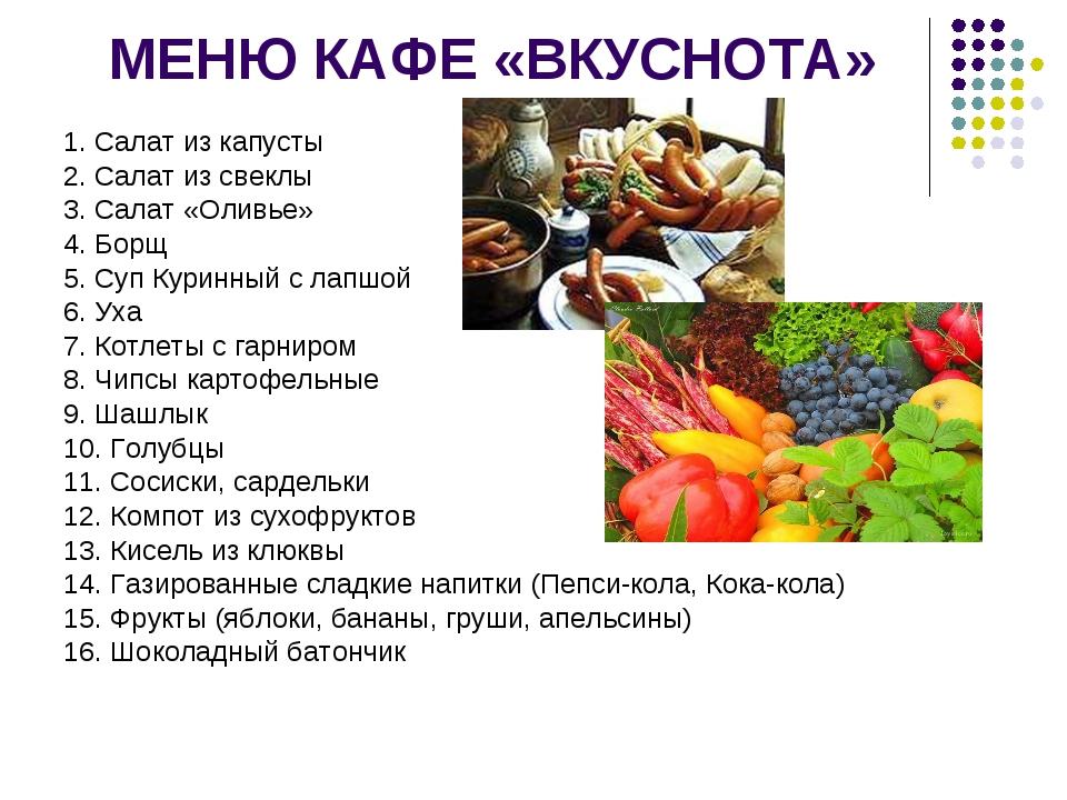 МЕНЮ КАФЕ «ВКУСНОТА» 1. Салат из капусты 2. Салат из свеклы 3. Салат «Оливье...