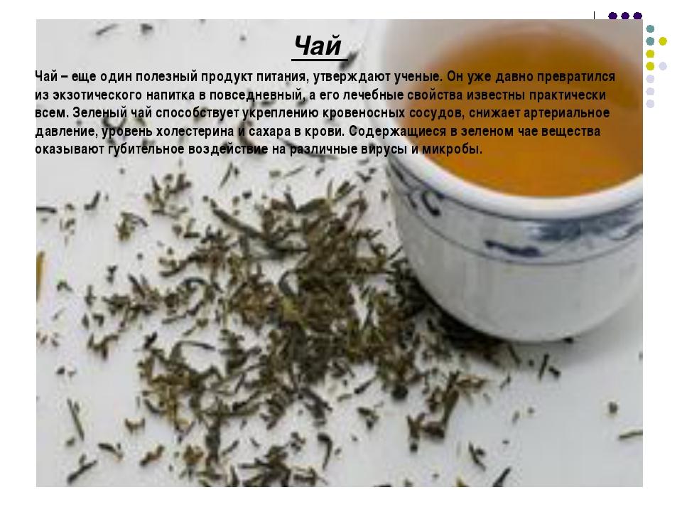Чай Чай – еще один полезный продукт питания, утверждают ученые. Он уже давно...