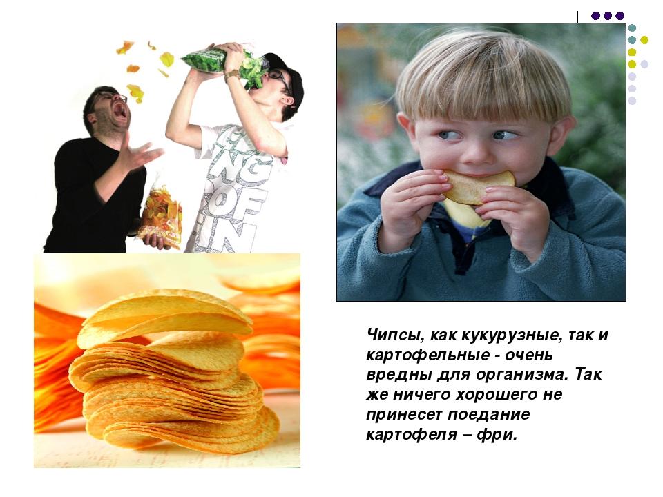 Чипсы, как кукурузные, так и картофельные - очень вредны для организма. Так ж...