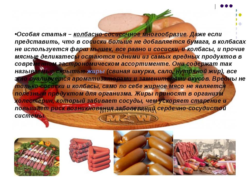 Особая статья – колбасно-сосисочное многообразие. Даже если представить, что...