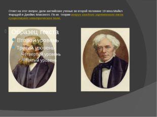 Ответ на этот вопрос дали английские ученые во второй половине 19 века Майкл