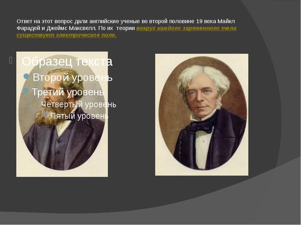 Ответ на этот вопрос дали английские ученые во второй половине 19 века Майкл...