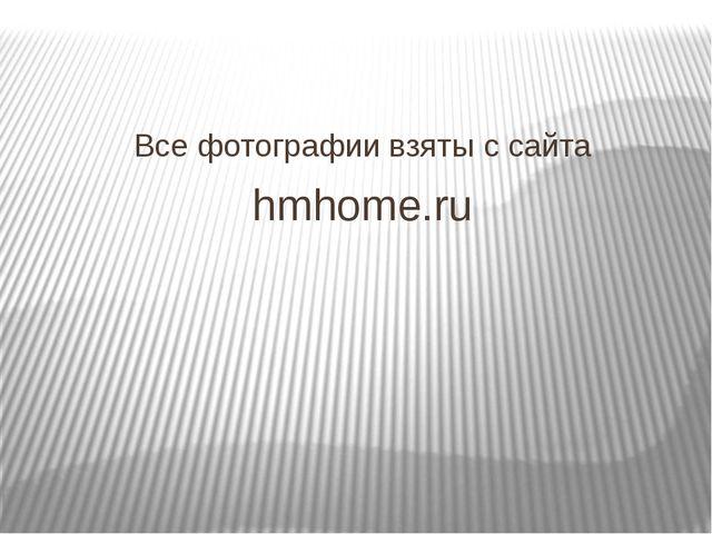 Все фотографии взяты с сайта hmhome.ru