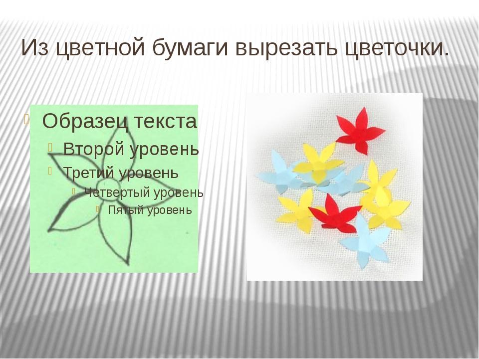 Из цветной бумаги вырезать цветочки.