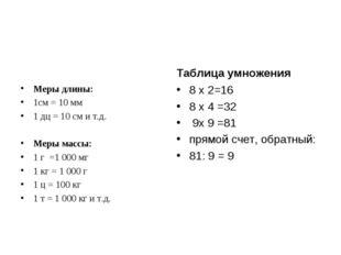 Меры длины: 1см = 10 мм 1 дц = 10 см и т.д. Меры массы: 1 г =1 000 мг 1 кг =