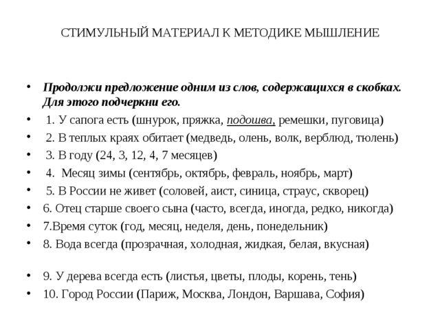 СТИМУЛЬНЫЙ МАТЕРИАЛ К МЕТОДИКЕ МЫШЛЕНИЕ Продолжи предложение одним из слов, с...