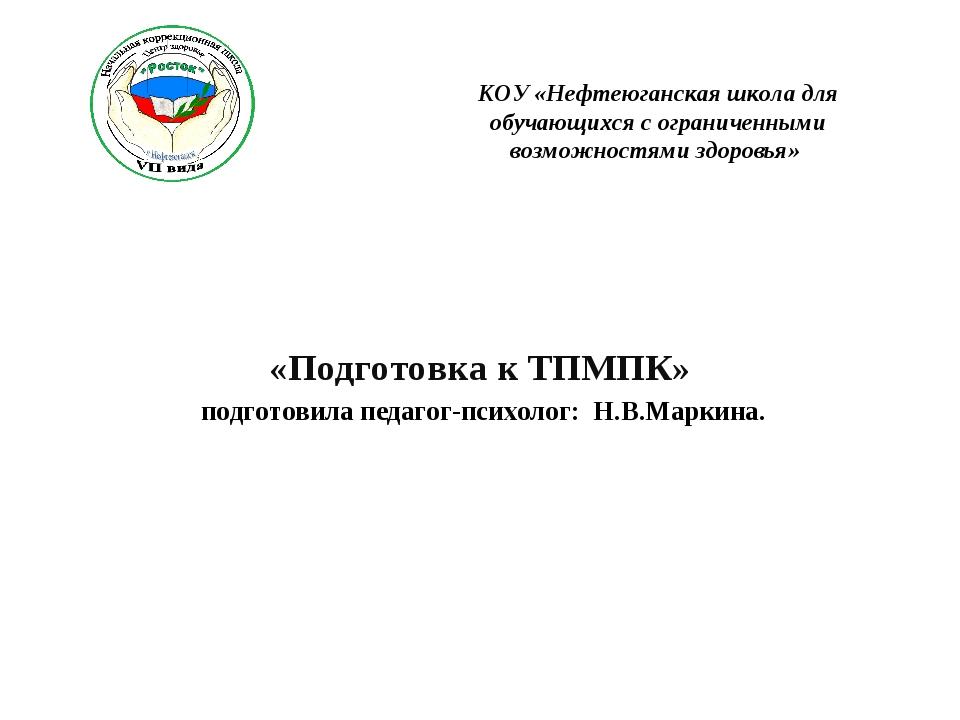 КОУ «Нефтеюганская школа для обучающихся с ограниченными возможностями здоров...