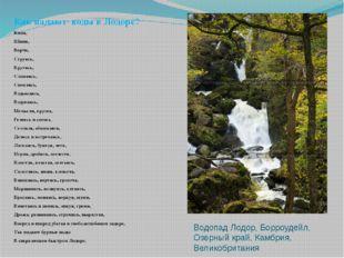 Водопад Лодор, Борроудейл, Озерный край, Камбрия, Великобритания Как падают в