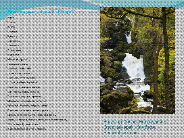 Водопад Лодор, Борроудейл, Озерный край, Камбрия, Великобритания Как падают в...