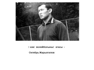 Қазақ волейболының атасы - Октябрь Жарылгапов