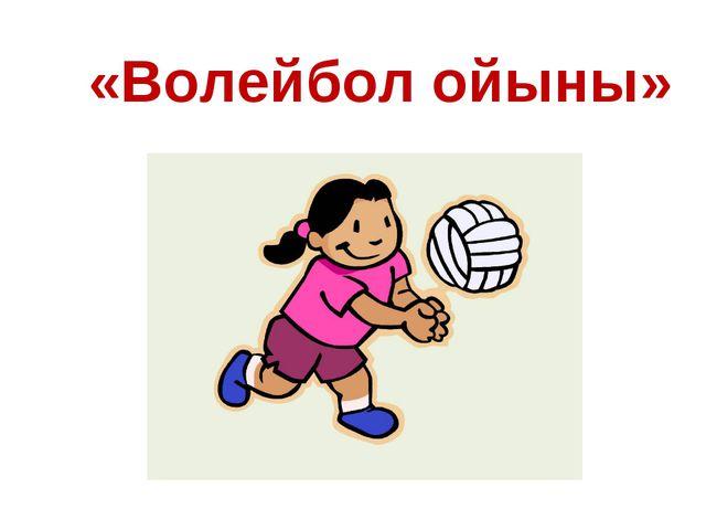 «Волейбол ойыны»