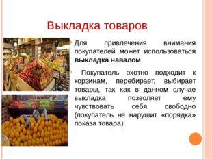 Выкладка товаров Для привлечения внимания покупателей может использоваться вы
