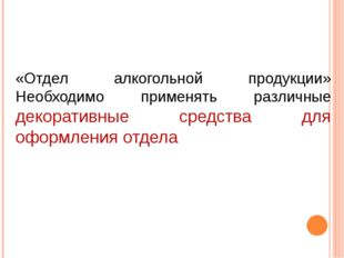 «Отдел алкогольной продукции» Необходимо применять различные декоративные сре