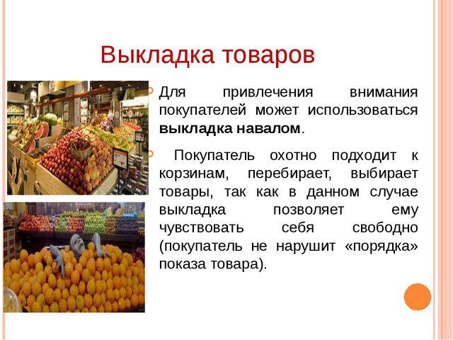 Выкладка товаров Для привлечения внимания покупателей может использоваться вы...