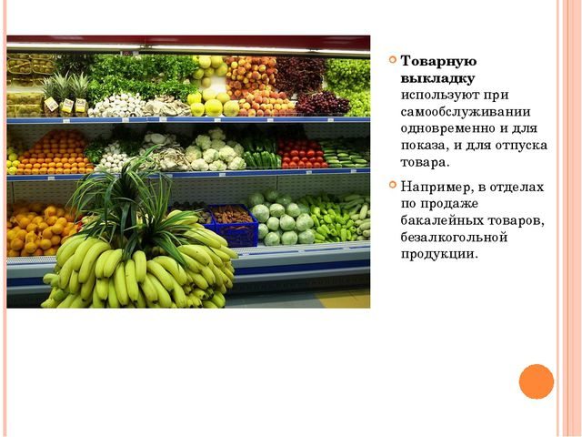 Товарную выкладку используют при самообслуживании одновременно и для показа,...