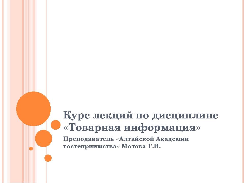 Курс лекций по дисциплине «Товарная информация» Преподаватель «Алтайской Акад...
