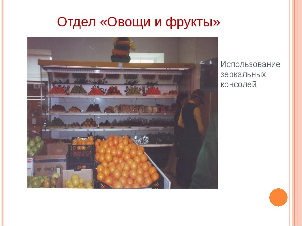 Отдел «Овощи и фрукты» Использование зеркальных консолей