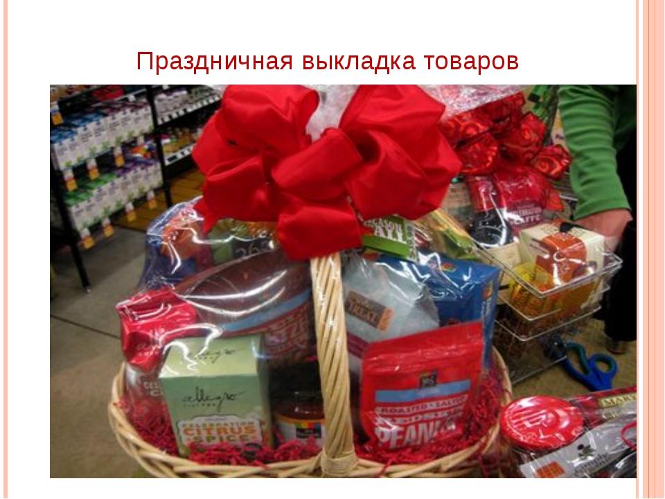 Праздничная выкладка товаров