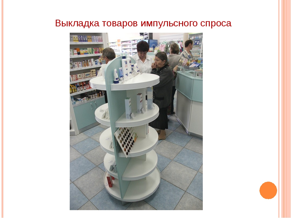 Выкладка товаров импульсного спроса