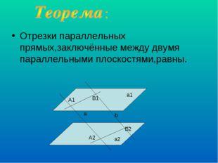 Отрезки параллельных прямых,заключённые между двумя параллельными плоскостями